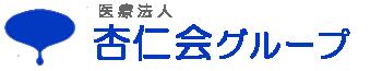 高槻市の医療法人グループ 杏仁会