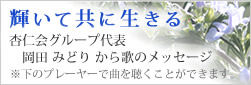 ローズマリー施設長 岡田みどりから 歌のメッセージ