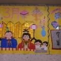 デイケア壁画 3月ver.