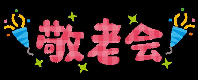 title_keiroukai