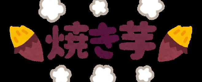 yakiimo_text